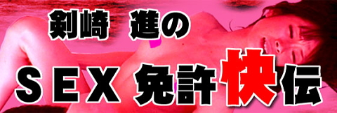 剣崎進セックス動画